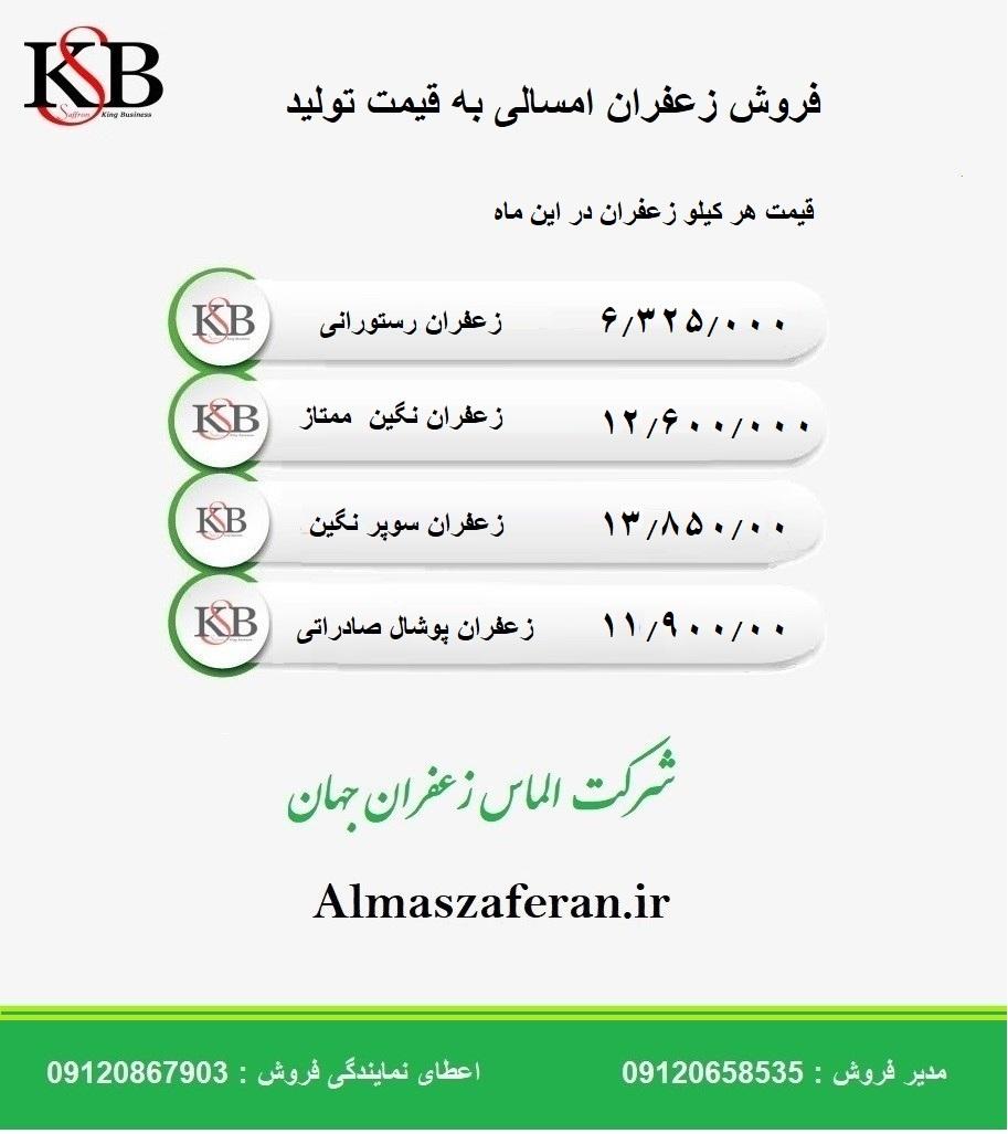 جدول قیمت امروز زعفران