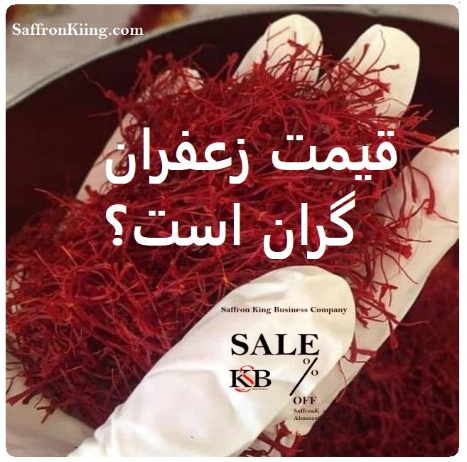 قیمت زعفران گران است؟